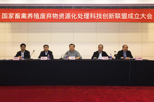 国家畜禽必威体育官网手机登录废弃物资源化处理科技创新联盟在京成立
